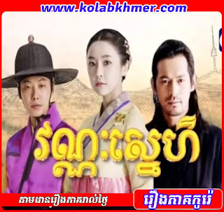 Korean Drama - Vannak Sneh