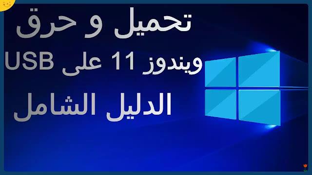 تنزيل و حرق windows 11 على فلاشة usb نسخ أكثر من ويندوز على usb