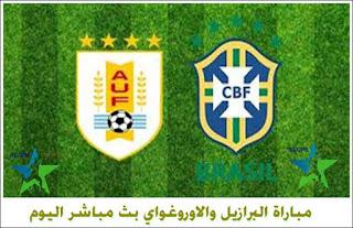 مباراة البرازيل اليوم,بث مباشر لمباراة البرازيل والاوروغواي,بث مباشر مباراة البرازيل والاوروغواي,بث مباشر,مشاهدة مباراة أوروغواي و البرازيل بث مباشر,البرازيل,مشاهدة مباراة البرازيل والاوروغواي,مباريات اليوم بث مباشر,مباراة البرازيل,مباراة,بث مباشر اليوم,مباراة البرازيل والاوروغواي,مباراة البرازيل والبيرو اليوم,مباريات اليوم مباشر,البرازيل والاوروغواي,مباراة البرازيل والارجنتين اليوم,مشاهدة مباراة البرازيل واوروجواي بث مباشر اليوم,مباراة البرازيل مباشر,توقيت مباراة البرازيل اليوم
