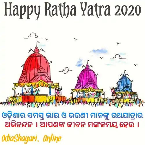 Ratha Yatra HD Images For 2020 | Download & Share