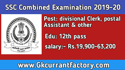 SSC Combined higher secondary level Examination, SSC Recruitment