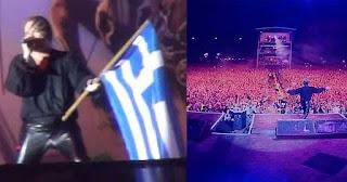 Οι Iron Maiden εμφανίστηκαν με την ελληνική σημαία μπροστά σε 36.000 Έλληνες