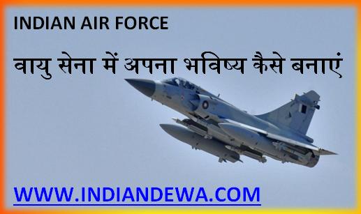 वायु सेना में अपना भविष्य कैसे बनाएं
