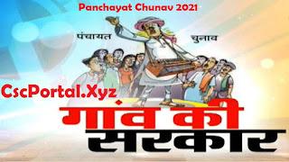 panchayat chunav 2021
