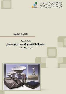 كتاب أساسيات الهاتف والمقاسم الرقمية عملي pdf