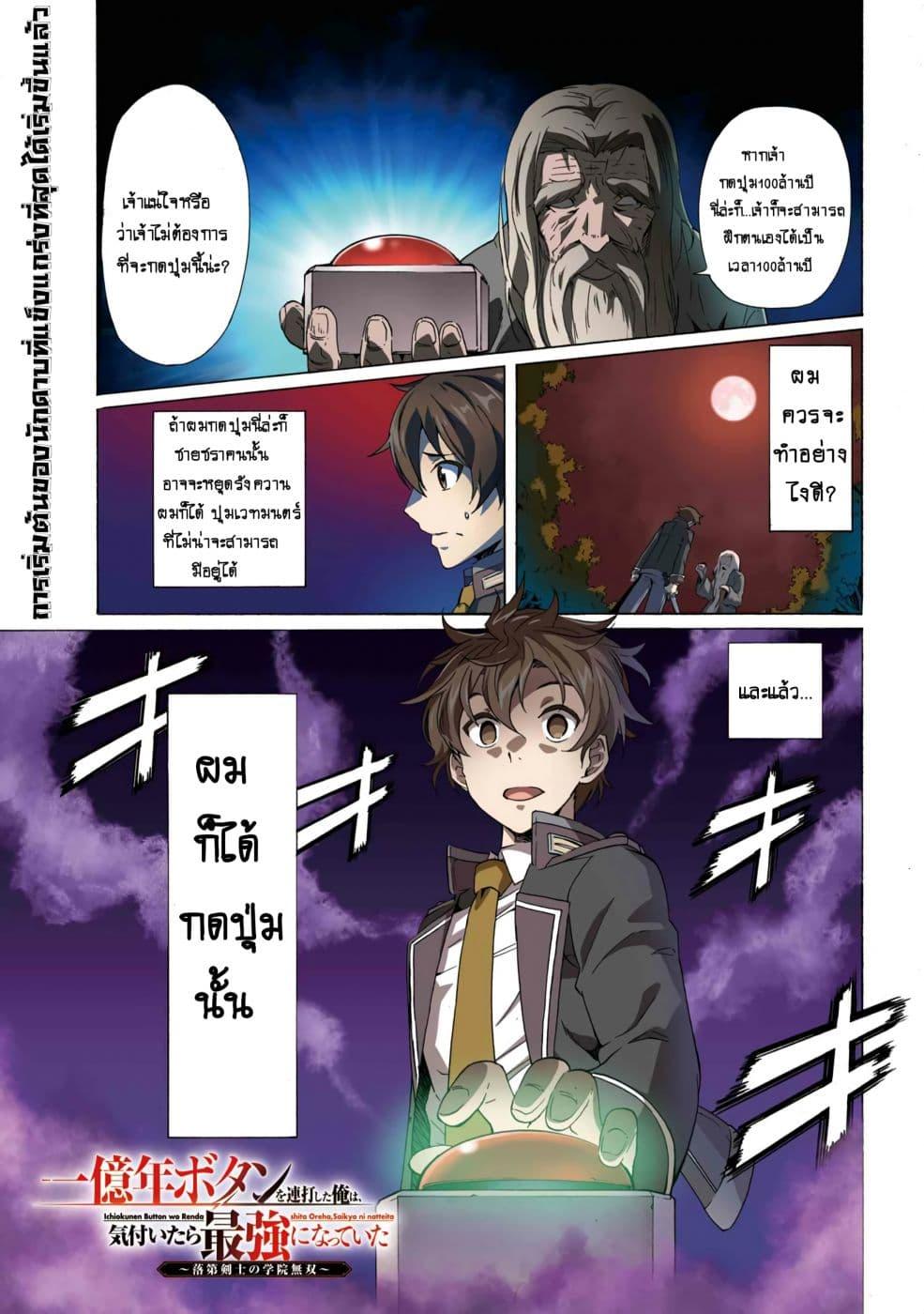 อ่านการ์ตูน Ichioku-nen Button o Renda Shita Ore wa Kizuitara Saikyou ni Natteita ตอนที่ 1.1 หน้าที่ 2