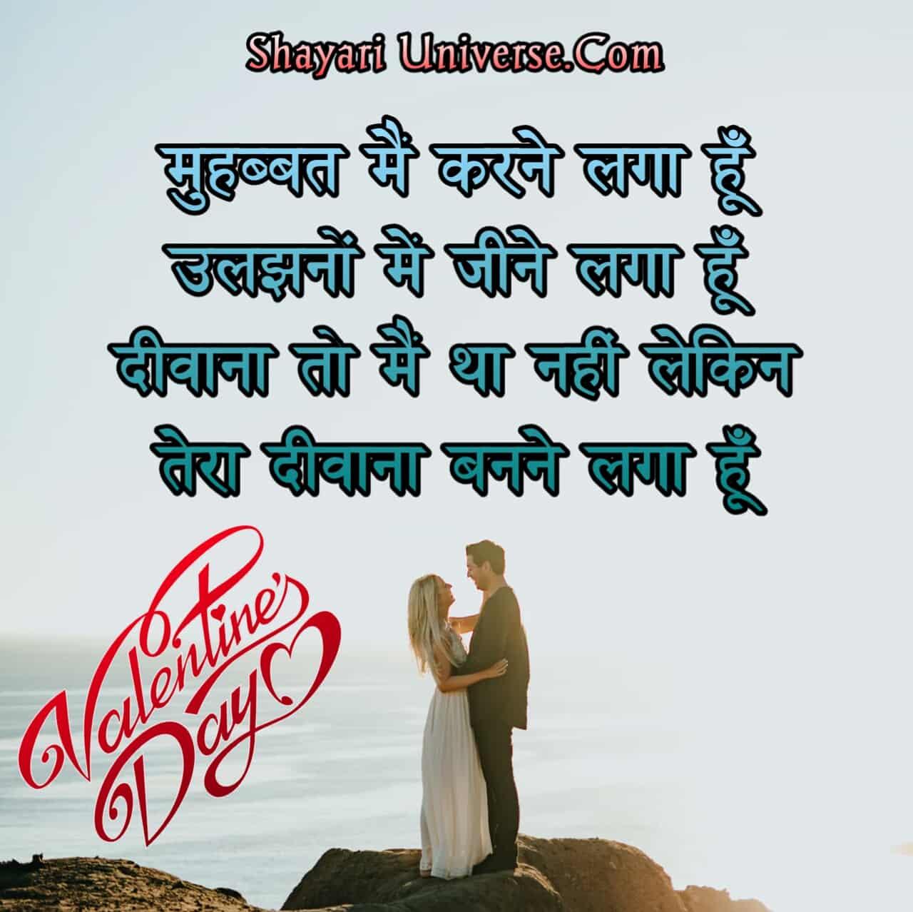 Happy Valentine Day Shayari 2021