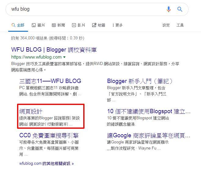 google-search-result-title-thumbnail-snippet-4.jpg-Google 搜尋結果顯示的文章標題、摘要、縮圖,跟你想的不一樣
