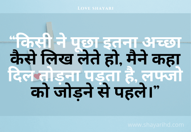 Beautiful Hindi Love Shayari - Love Shayari collection