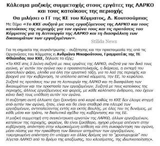 Κάλεσμα μαζικής συμμετοχής στους εργάτες της ΛΑΡΚΟ και τους κατοίκους της περιοχής