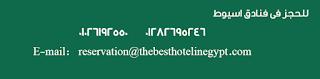 فنادق 5 نجوم فى اسيوط