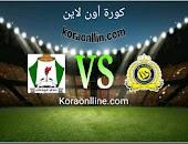 مباراة النصر مع الوحدات اليوم دوري ابطال آسيا كورة اون لاين
