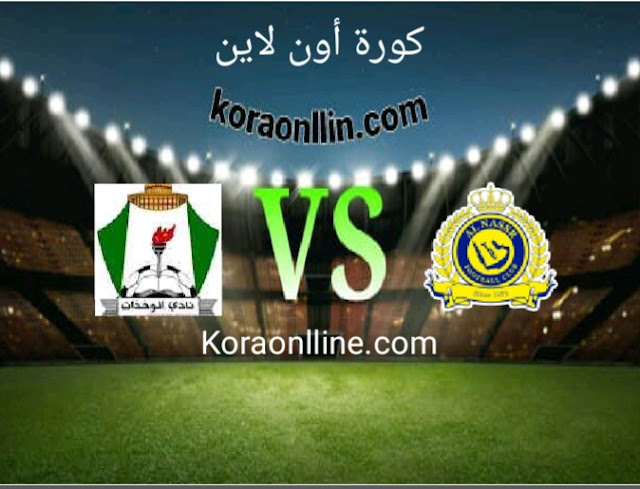 مباراة النصر مع الوحدات اليوم