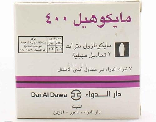سعر ودواعى أستعمال مايكوهيل miconazole مضاد للفطريات و الالتهابات الجلدية