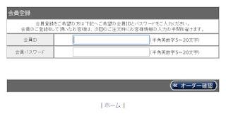 会員登録IDとパスワード入力画面