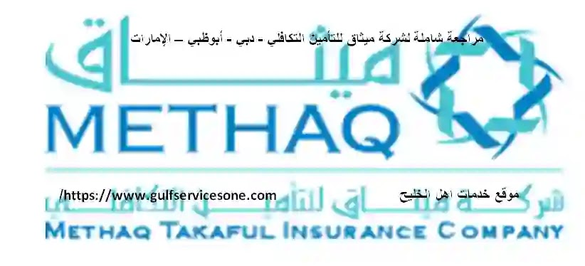 مراجعة شاملة لشركة ميثاق للتأمين التكافلي - دبي - أبوظبي – الإمارات