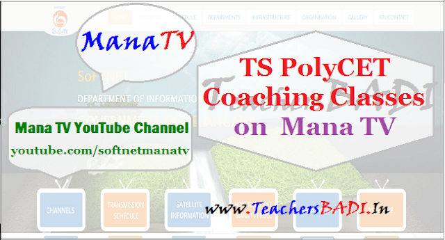 TS PolyCET Coaching Classes,Telangana Mana TV,Youtube.com/SoFTNETmanaTV