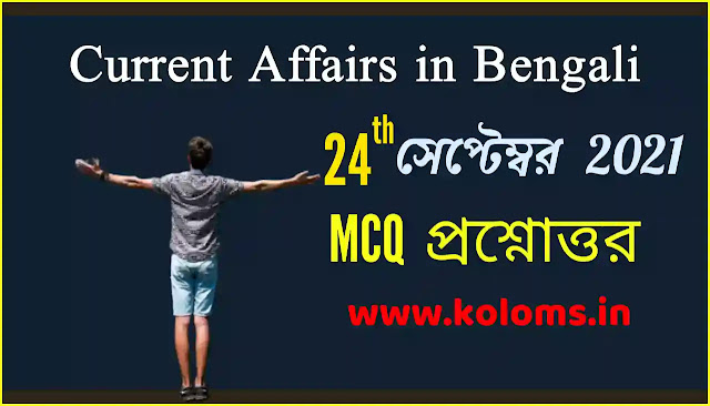 Daily Current Affairs In Bengali 24th September 2021