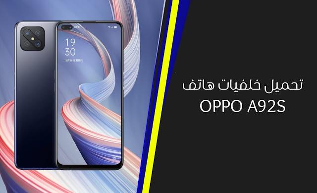 تحميل خلفيات أوبو Oppo A92Ss  الرسمية بجودة عالية (FHD+)