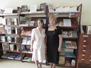 С коллегой-библиотекарем