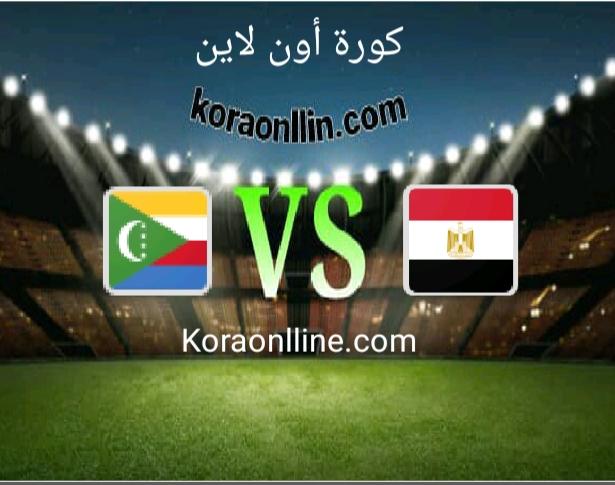 مباراة مصر مع جزر القمر
