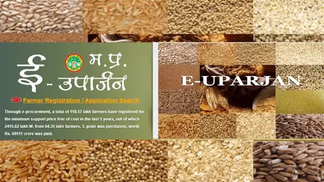 MP E Uparjan 2021 | Farmer online registration, mpeuparjan.nic.in portal