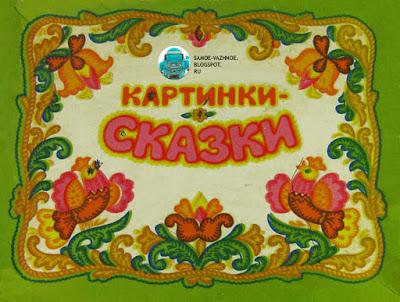 Картинки-сказки игра СССР. Игра Картинки-сказки СССР Коробка вязаные картинки, картинки из сказок, нарисованы, как будто из связали, русские узоры, птицы, цветы, цветное, жёлтый, зелёный