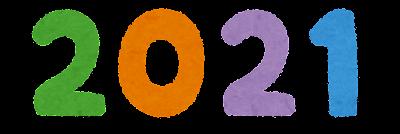 「2021」のイラスト文字