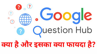 Google Question Hub Kya Hai ?