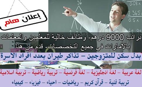 براتب 9500 درهم وظائف تعليمية وإدارية شاغرة بمدرسة Amity دبي.