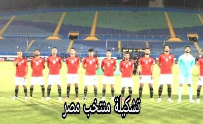 تشكيلة المنتخب المصري أمام الجابون في تصفيات كأس العالم 2022
