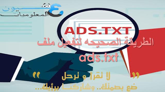 الحل النهائى و الفعال لتركيب ملف ads.txt في مدونتك وطريقه التاكد من نجاح الطريقه
