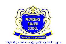 مطلوب مدرسين ومدرسات في مدرسة العناية الانجليزية الخاصة بالشارقة