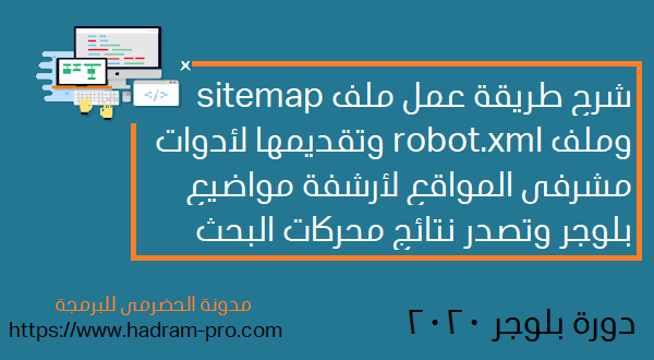 اضافة خريطة sitemap وملف robots.txt لأرشفة مواضيع المدونة