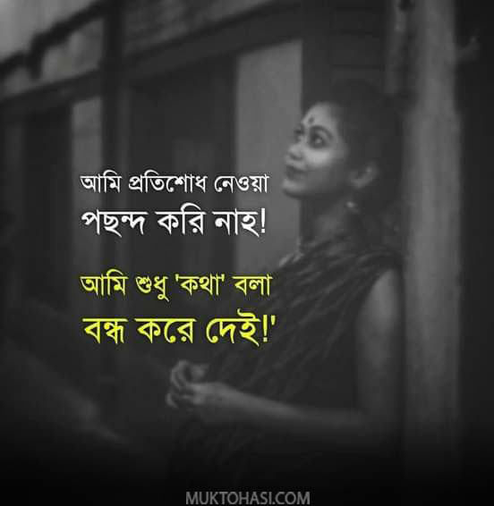 বেস্ট ক্যাপশন বাংলা Attitude Caption Pic Bangla   বাংলা এটিটিউড ব্লাক ক্যাপশন পিকচার