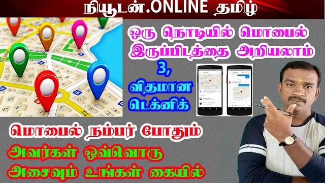உங்கள் நண்பர் செல்லும் இடங்களை கண்காணிக்க |  friends mobile tracking Tam...