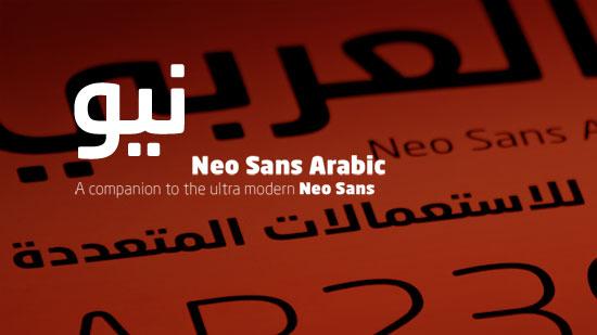 خط 'Neo sans arabic' المدفوع مجانا !