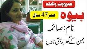 Marriage Proposal | Saima Age 47 Years Check Detail