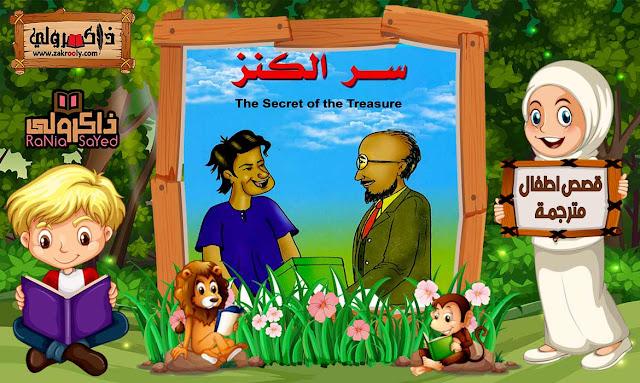 قصص اطفال pdf,قصص اطفال قبل النوم,قصص اطفال عربية,قصص اطفال للقراءة,قصص اطفال قصيرة,قصص اطفال عربية مكتوبة,قصص اطفال عربية 2020,قصص اطفال عربية pdf,قصص عربية للاطفال PDF,حكايات جدتي,تحميل كتاب حكايات جدتي,حكايات جدتي PDF
