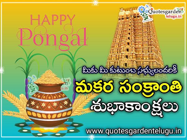 Telugu-Sankranti-wishes-images