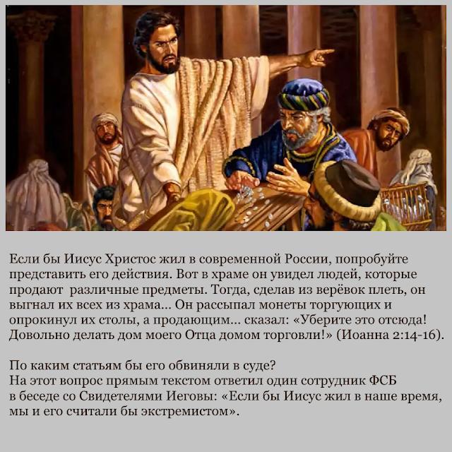 Свидетели Иеговы в России
