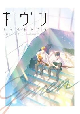 Given - Uragawa no Sonzai Lyrics   Given: Uragawa no Sonzai theme