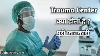 Trauma Center क्या होता है ? पूरी जानकारी।