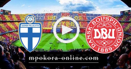 مشاهدة مباراة الدنمارك وفنلندا بث مباشر كورة اون لاين 12-06-2021 كأس امم اوروبا
