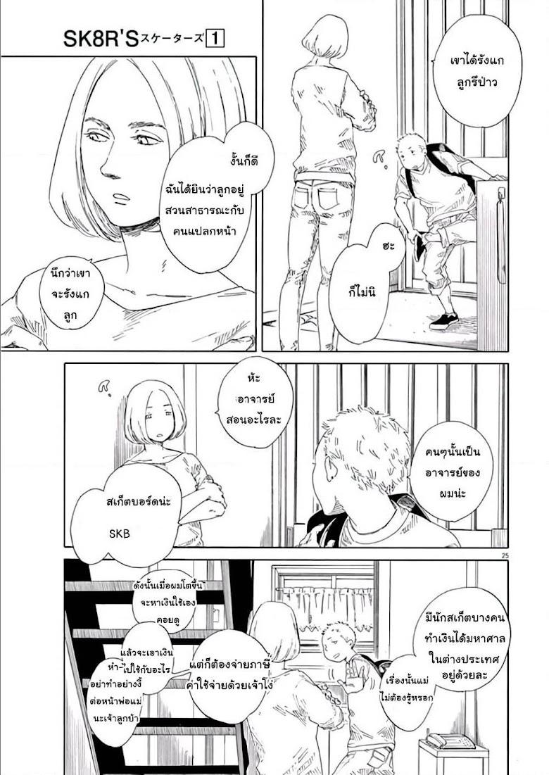 SK8R'S - หน้า 27