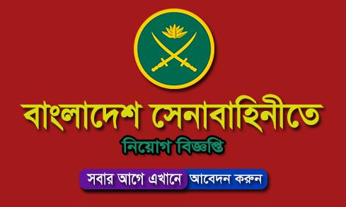 New Job Circular of  the Bangladesh Army 2019