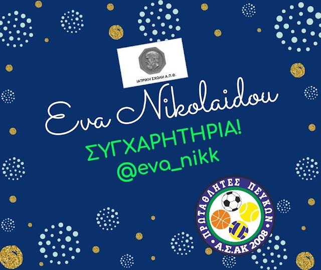 Τα θερμά μας συγχαρητήρια για την επιτυχία σου, Εύα Νικολαϊδου! Συγχαρητήρια και καλή σταδιοδρομία!