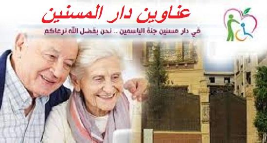 أماكن وعناوين دار المسنين فى مصر وأرقام التليفونات 2021