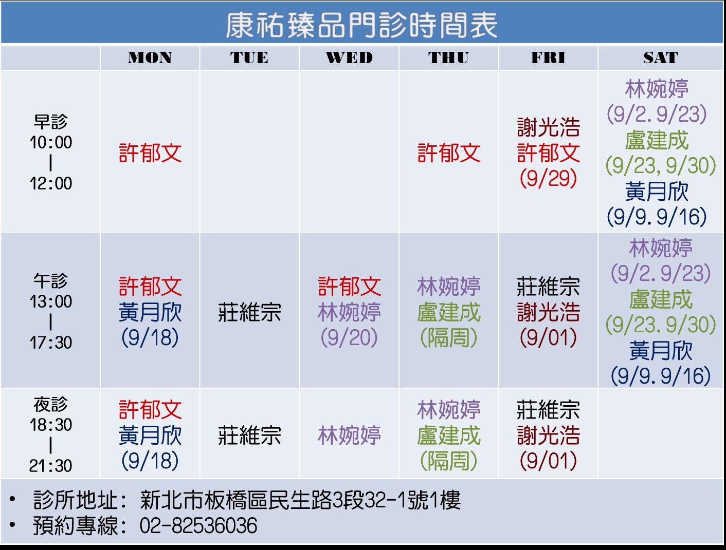 康祐臻品門診時間表 | 康祐牙醫團隊
