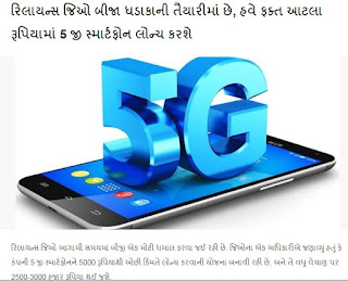 Reliance Jio is preparing for the second blast, now it will launch a 5G smartphone for just that much money